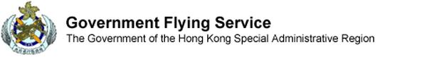 Government Flying Service Hong Kong